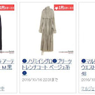 今夜終了!【1円開始】CHANEL/マルジェラ/Dior/他出品中!の記事より