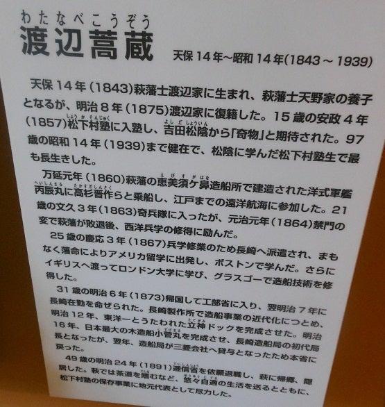 渡辺蒿蔵旧宅 ~山口県萩市の史...