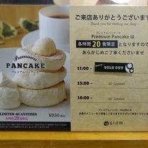 並ばずに限定20食プレミアムパンケーキ gramの記事に添付されている画像
