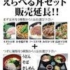 好評でしたので丼麺セット復活!!の画像