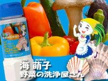 海萌子 野菜の洗浄屋さん