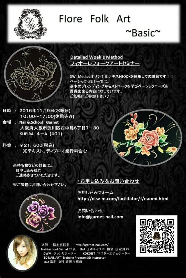 セミナー案内♡DWMフィオーレフォークアート!!の記事より