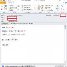 ウイルスメールがきま…