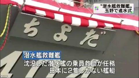 海上自衛隊 平成26年度 潜水艦救...