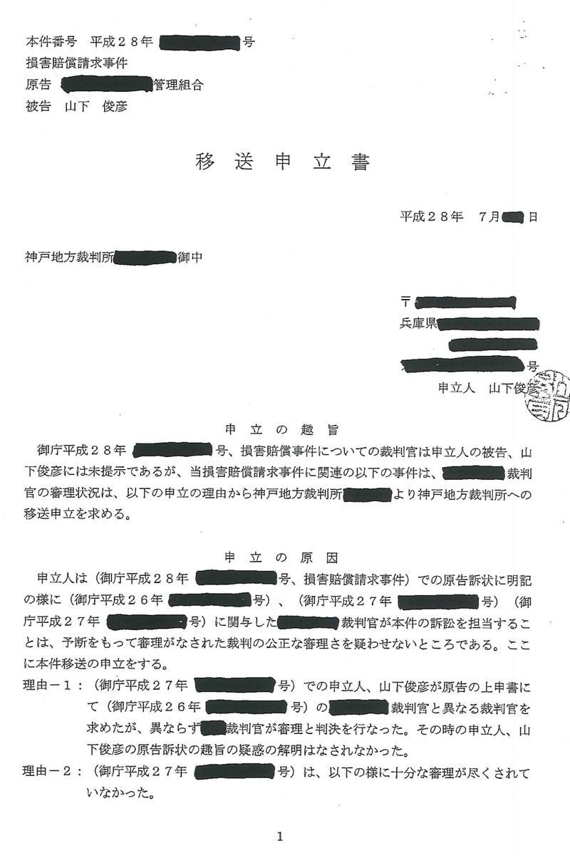 No-158:裁判所提出の移送申立書-1