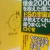 借金2000万円からの復活と再生!〜小池浩さんの出版記念セミナーに参加しました。の画像