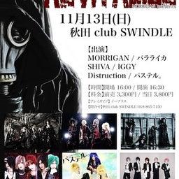 画像 ■11月13日(日) 秋田 [MORRIGAN presents 『Revitalize』] の記事より