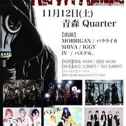 画像 ■11月12日(土) 青森 [MORRIGAN presents 『Revitalize』] の記事より
