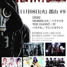 画像 11月08日(火) 郡山 #9 [MORRIGAN presents 『Revitalize』] の記事より