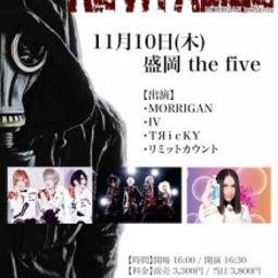 画像 ■11月10日(木) 盛岡 [MORRIGAN presents 『Revitalize』] の記事より