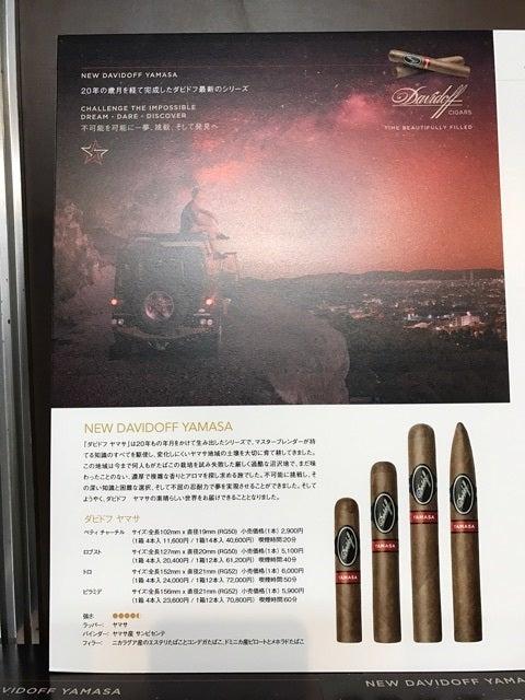 タバコ ダビドフ