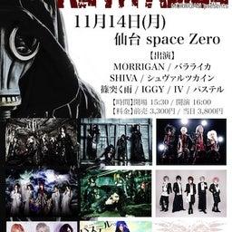 画像 ■11月14日(月) 仙台 [MORRIGAN presents 『Revitalize』] の記事より