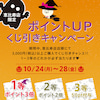 恵比寿店キャンペーン開催中です!!!!の画像