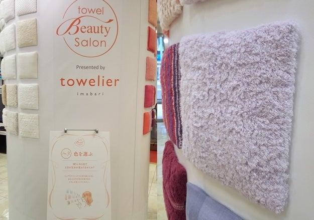 Towel Beauty Salon