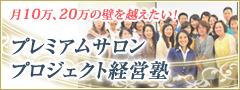プレミアムサロンプロジェクト経営塾