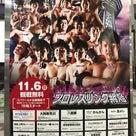 プロレスリング紫焔による新世界大会が決まりました☆の記事より