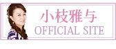 小枝雅与オフィシャルサイト