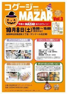 コグージーMAZAR vol.3フライヤー