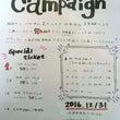 年末コタキャンペーン…