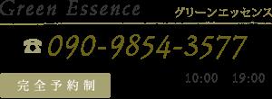 グリーンエッセンス048-593-2046 完全予約制