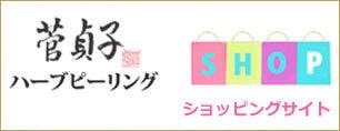 菅貞子ハーブピーリング ショッピングモール