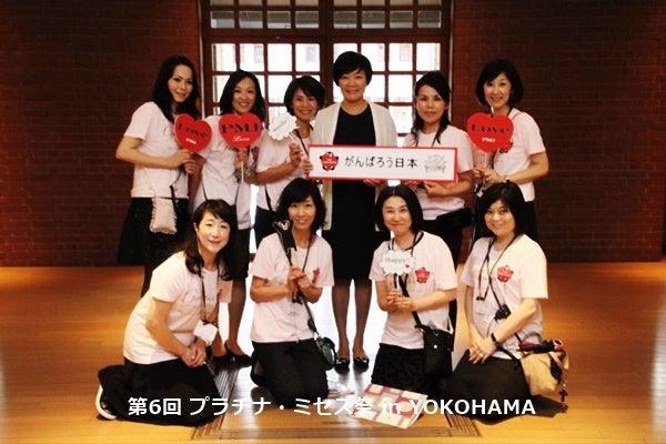 内閣総理大臣令夫人安倍昭恵と(社)プラチナミセス・ジャパン西川心とスタッフ