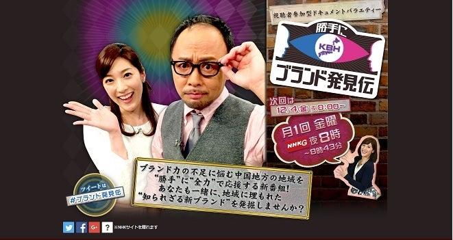 勝手にブランド発見伝KAGURAスペシャル」   ひろしま神楽女子は広島 ...