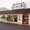 久留米ラーメンふくの家 久留米本店~佐賀で人気の久留米ラーメンが久留米にオープンの画像