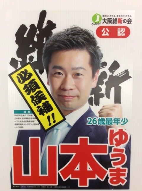 市議会 議員 選挙 泉南