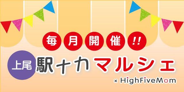 上尾駅ナカマルシェ