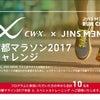 京都マラソンをフルサポートで走れる!チャンスの画像