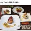Beauty Food 〜酵素玄米編〜  お料理教室のご案内の画像