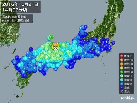 鳥取での地震について | misaの...