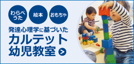 発達心理学に基づいたカルテット幼児教室 じっくりがキーワード わらべうたと絵本とおもちゃ