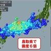 鳥取、なぜ大地震多い 気象庁「活断層なくても起きる」の画像