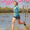 本日発売ランナーズ インタビュー掲載情報の画像
