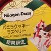ハーゲンダッツ♡期間限定バニラクッキーラズベリーの画像
