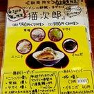 【金・土曜夜限定】猫次郎(並)750円@煮干し中華そば つけ麺 海猫 (千葉県 旭市)の記事より