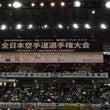 空手全日本選手権大会…
