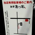 【プレオープン価格】塩らーめん 500円@麺蔵 あつお (栃木県 栃木市)の記事より