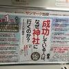首都圏JRで絶賛・広告中です!の画像