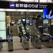 北陸新幹線で東京に行…