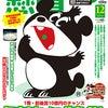 『懸賞なび』12月号 発売中~☆の画像