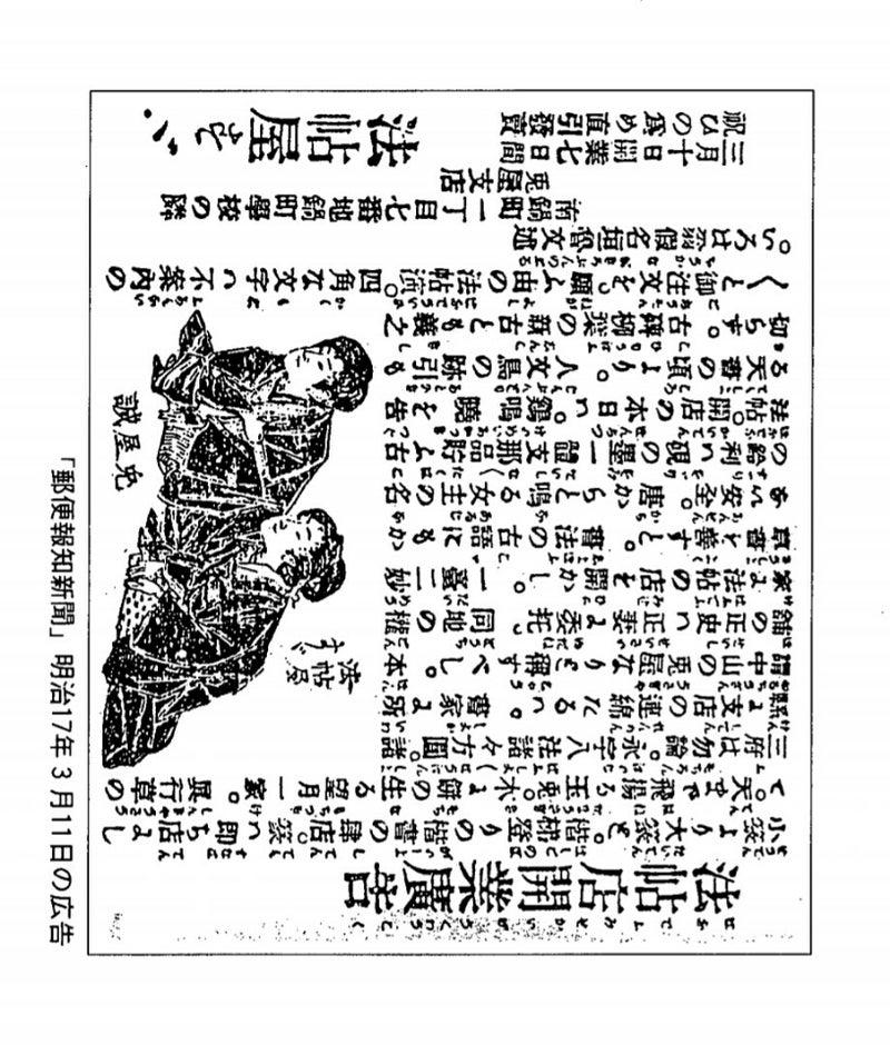 天狗書林兎屋誠と青木嵩山堂   himajin-onlyのやどかり日記