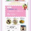 カラダに優しい薬膳スィーツと薬膳ティーの会 Vol,14の画像