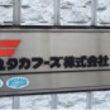町内企業視察〜ユタカ…