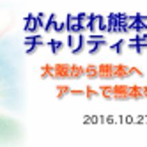 大阪:ギャラリー展開…