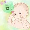 出産まで!の画像