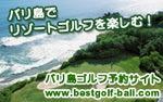 バリ島でリゾートゴルフしよう!