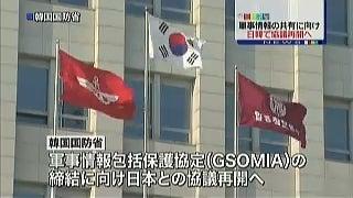 日韓、軍事情報包括保護協定GSOM...